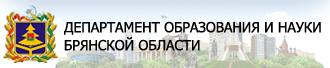 Департамент образования Брянской области